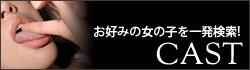 05.キャスト