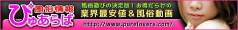 119.北陸風俗情報ぴゅあらば