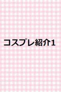 コスプレ紹介ページ