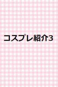 コスプレ紹介ページ3