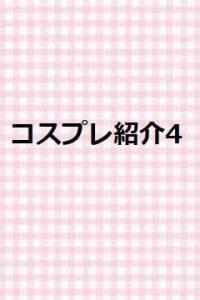 コスプレ紹介ページ4
