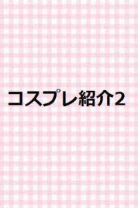 コスプレ紹介ページ2